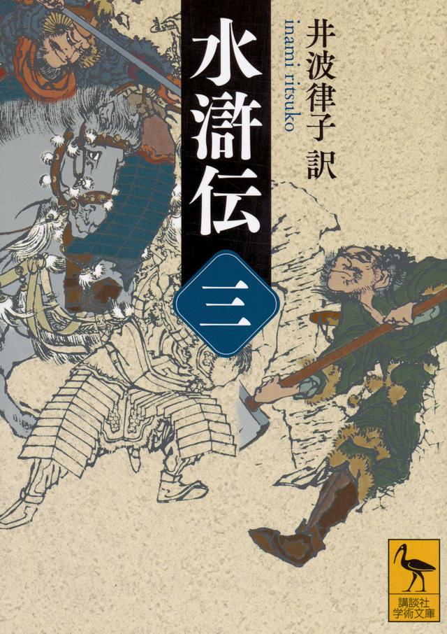 水滸伝 (三)