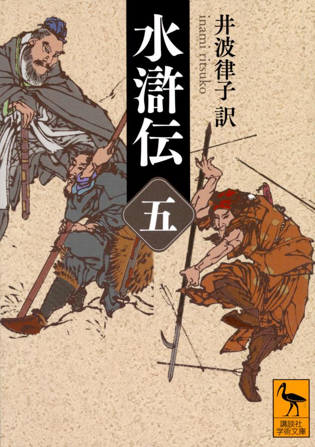 水滸伝 (五)