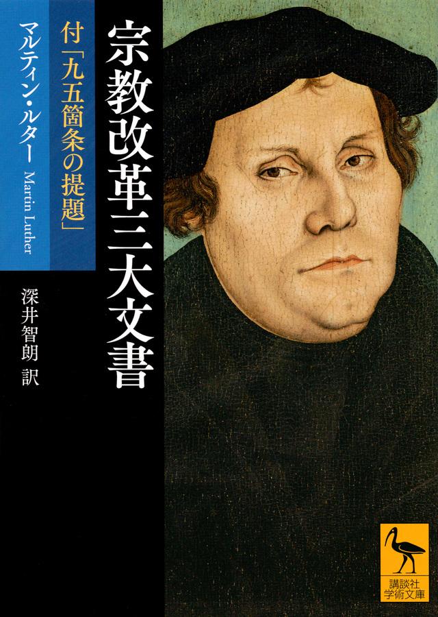 宗教改革三大文書 付「九五箇条の提題」