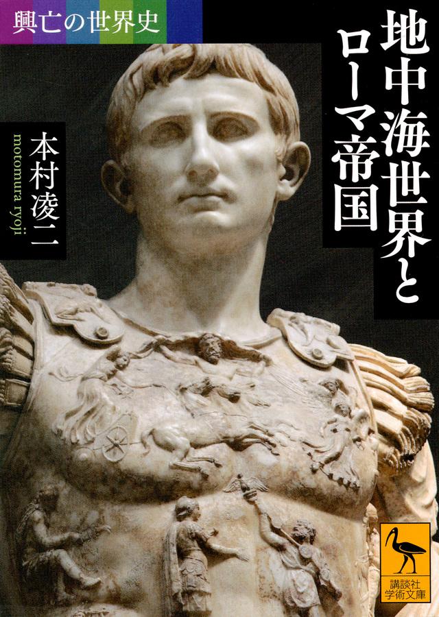 興亡の世界史 地中海世界とローマ帝国
