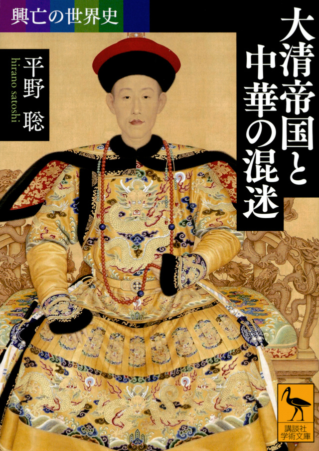 大清帝国と中華の混迷