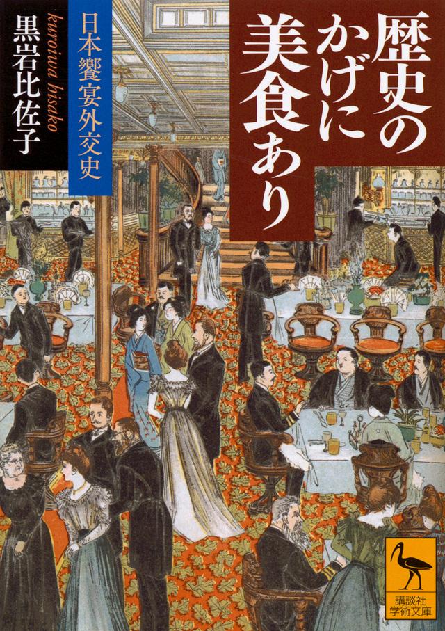 歴史のかげに美食あり 日本饗宴外交史