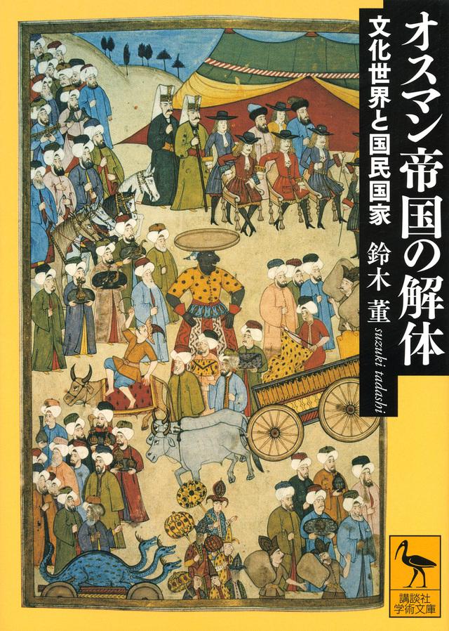 オスマン帝国の解体 文化世界と国民国家