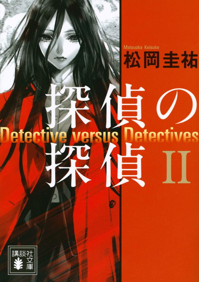 探偵の探偵2