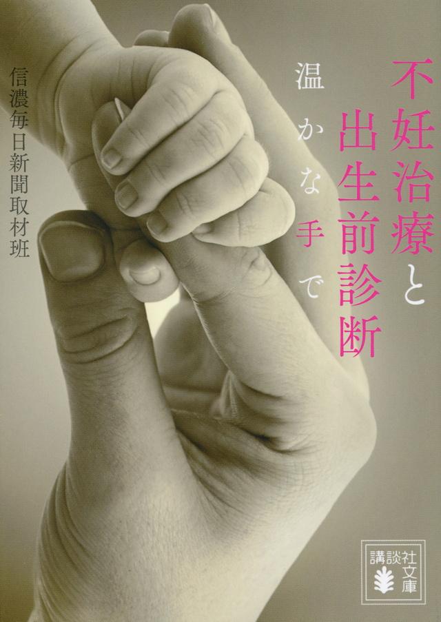 不妊治療と出生前診断 温かな手で