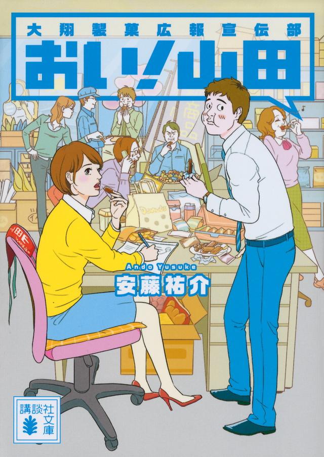 おい! 山田 大翔製菓広報宣伝部