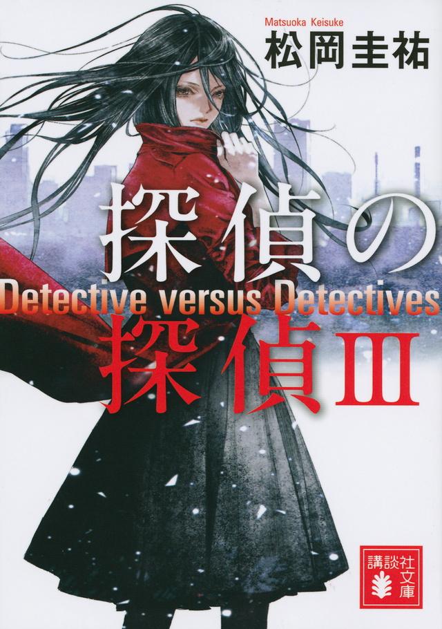 探偵の探偵3