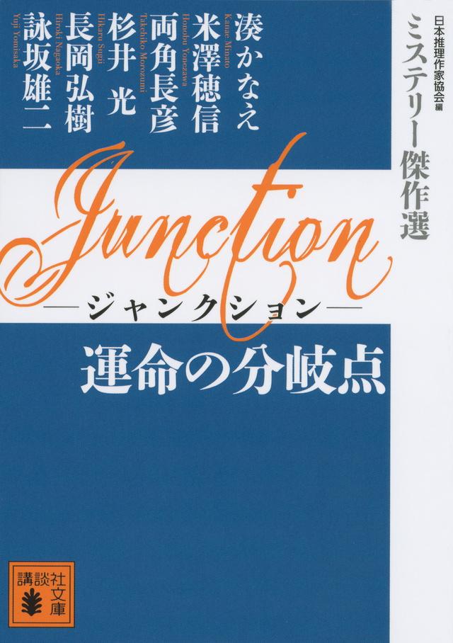 Junction 運命の分岐点
