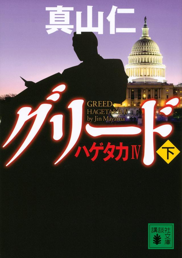 ハゲタカ4 グリード(下)