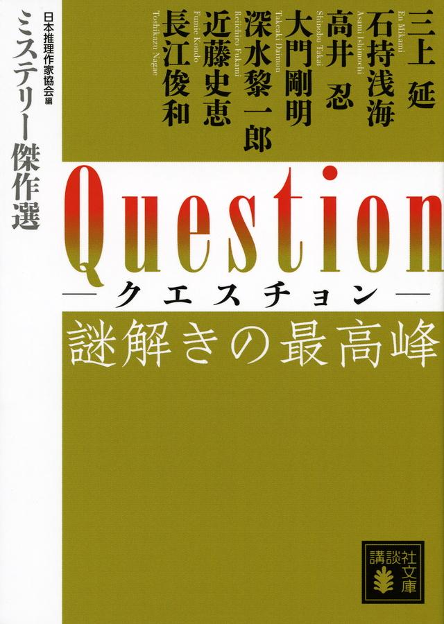 Question 謎解きの最高峰