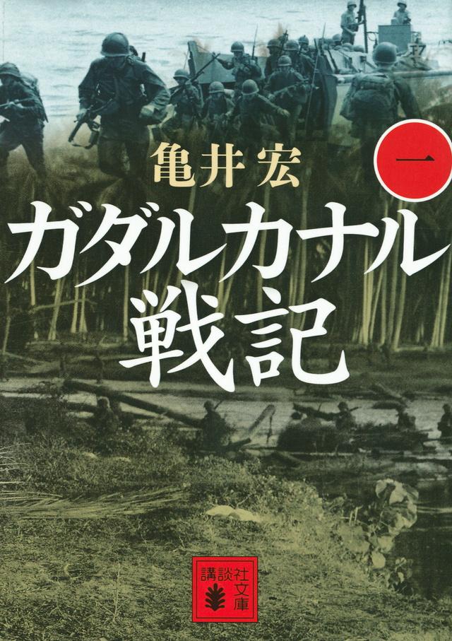 ガダルカナル戦記(一)
