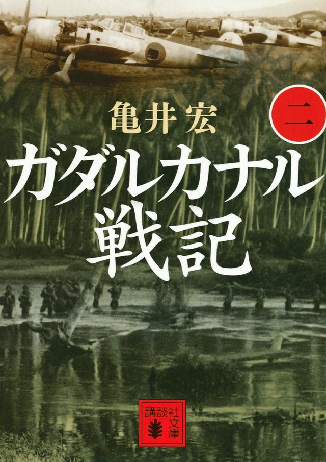 ガダルカナル戦記(二)