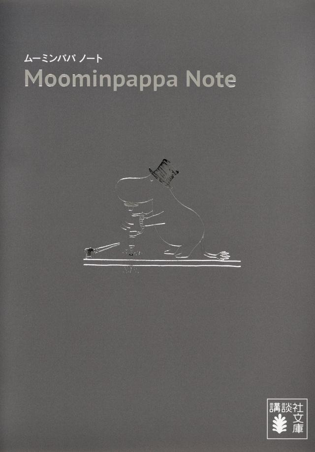 ムーミンパパ ノート