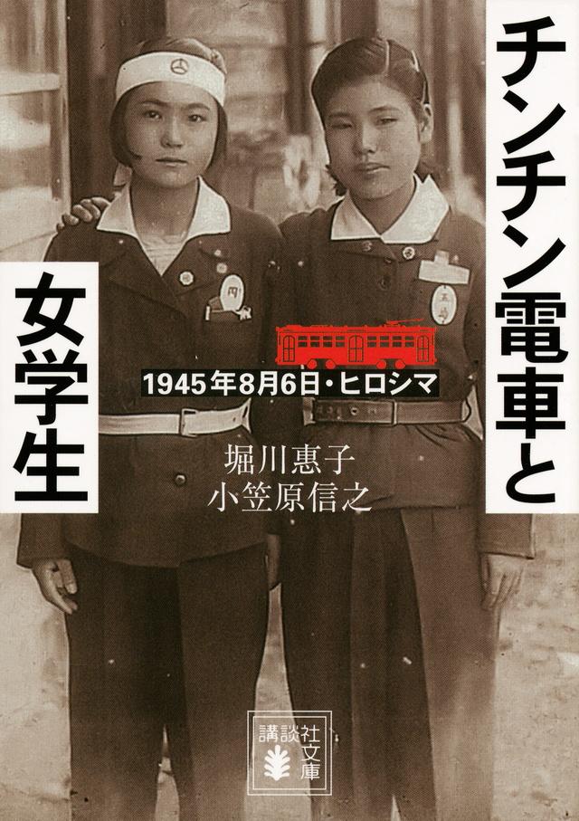 女学生鉄道員、死体の中を運転──原爆投下3日後の広島、決死の復旧