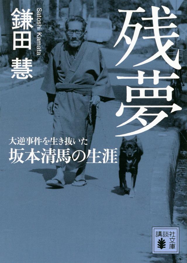 近代最悪の捏造「大逆事件」で冤罪、日本と63年闘った男