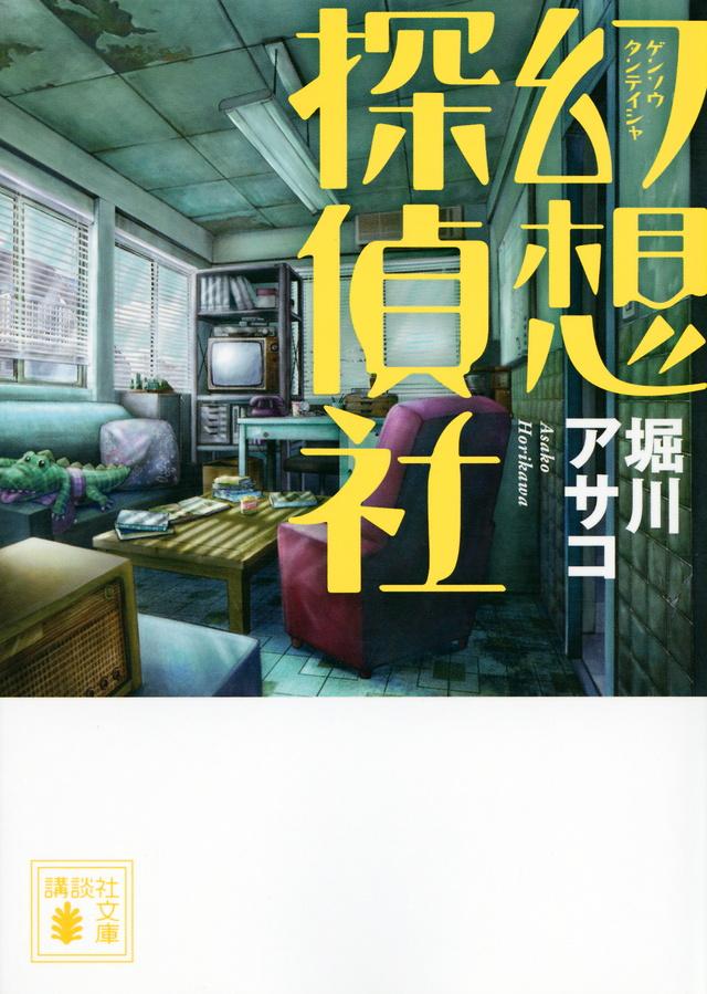 【幻想ミステリ最新作】幽霊専門の探偵社、中学生エースを雇う?