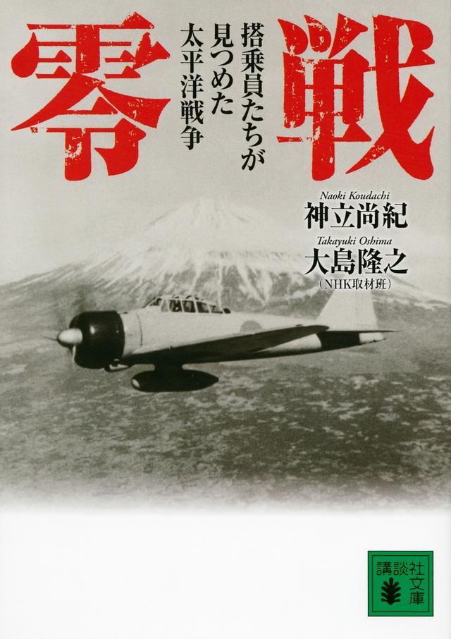 零戦 搭乗員たちが見つめた太平洋戦争