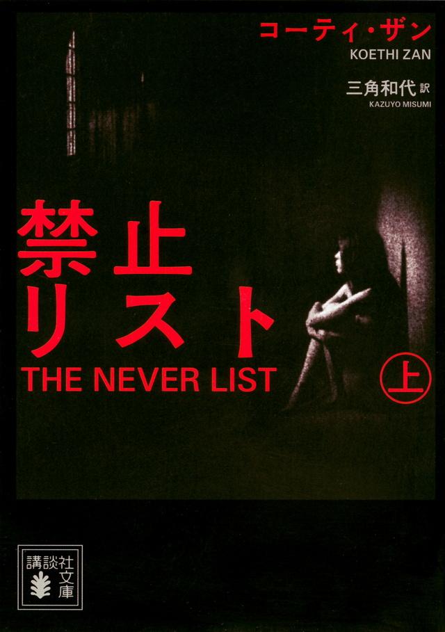 禁止リスト(上)