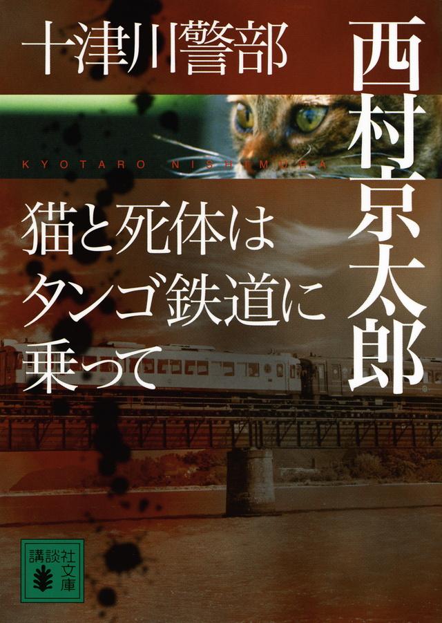 十津川警部 猫と死体はタンゴ鉄道に乗って