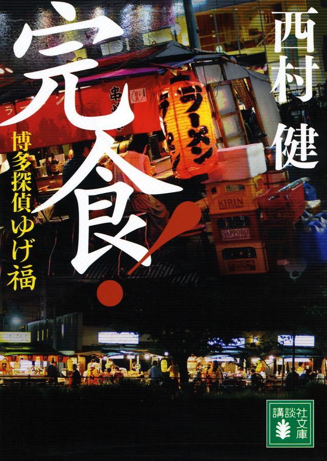 博多探偵ゆげ福 完食!
