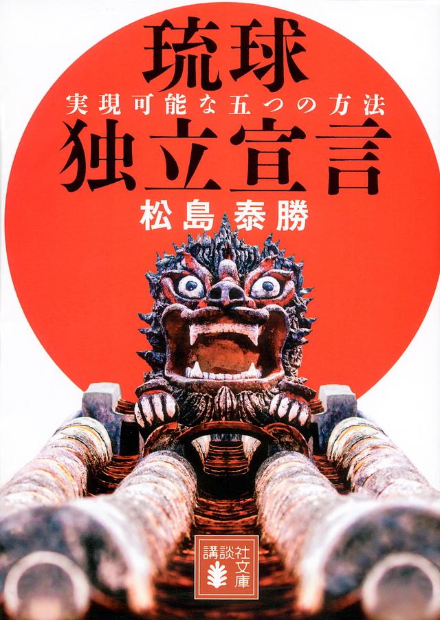 実現可能な五つの方法 琉球独立宣言