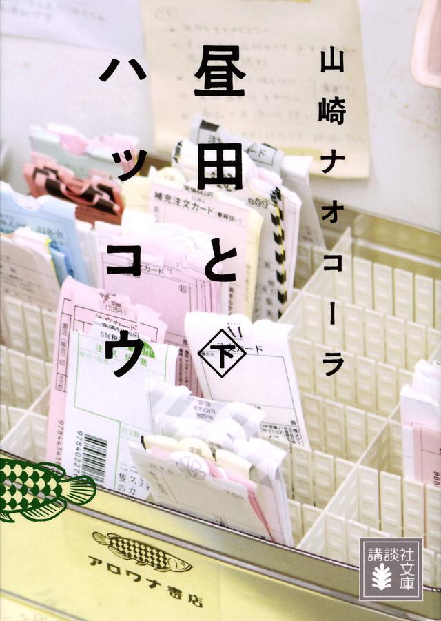 昼田とハッコウ(下)