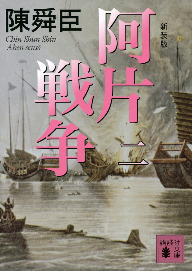 新装版 阿片戦争 (二)