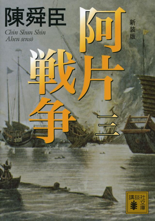 新装版 阿片戦争 (三)