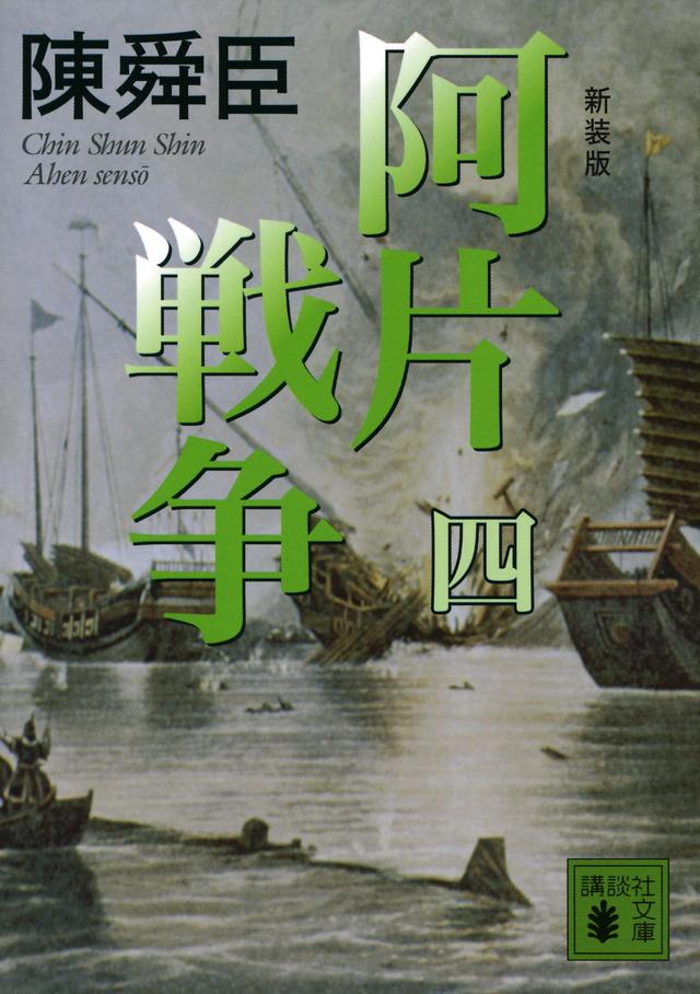 新装版 阿片戦争 (四)