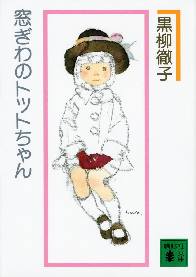 『窓ぎわのトットちゃん 新組版』書影