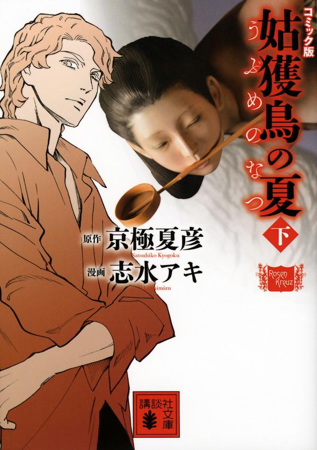 コミック版 姑獲鳥の夏(下)