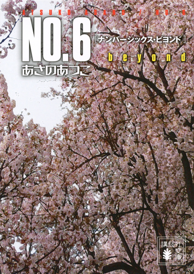 NO.6 beyond