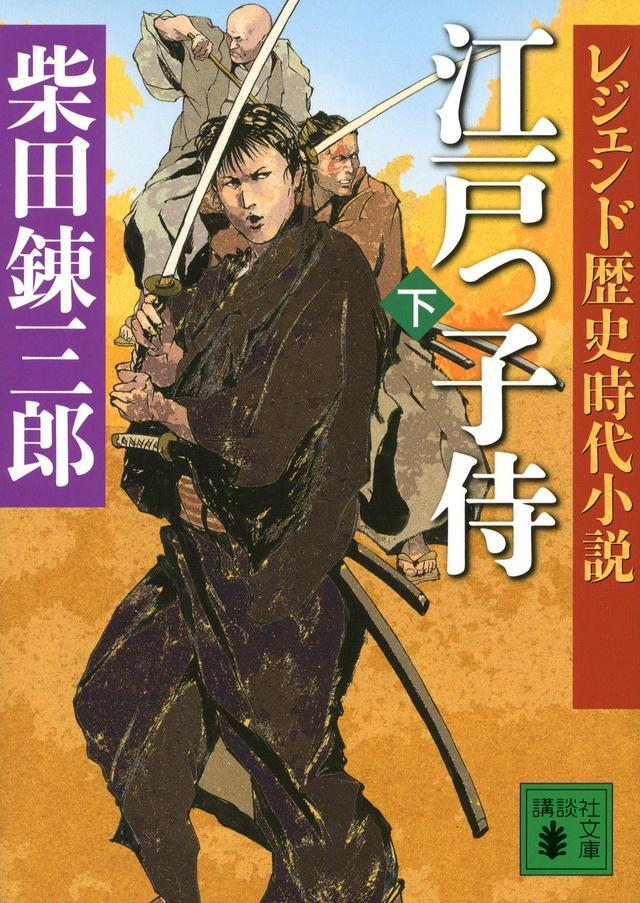 レジェンド歴史時代小説 江戸っ子侍(下)