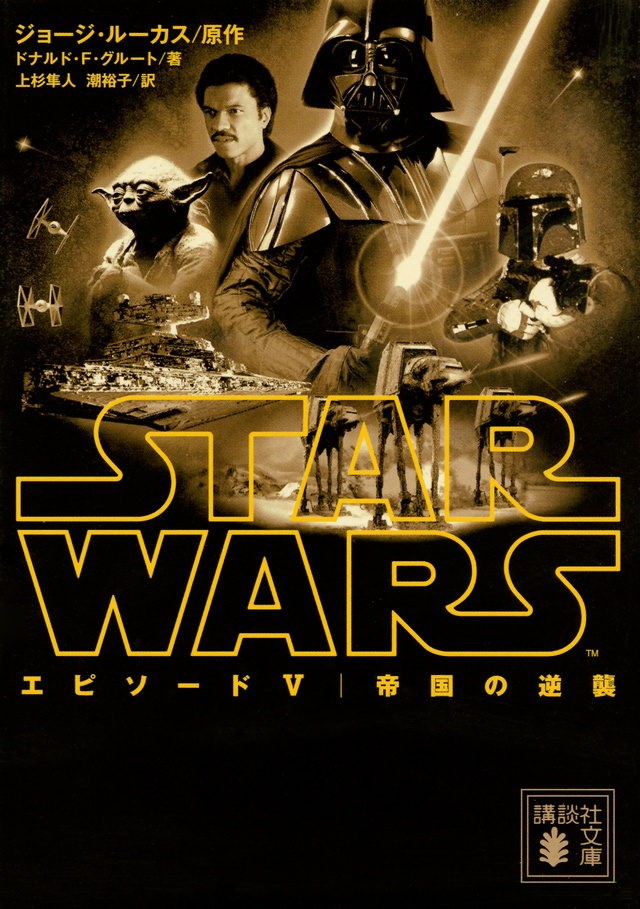 スター・ウォーズ エピソード5:帝国の逆襲