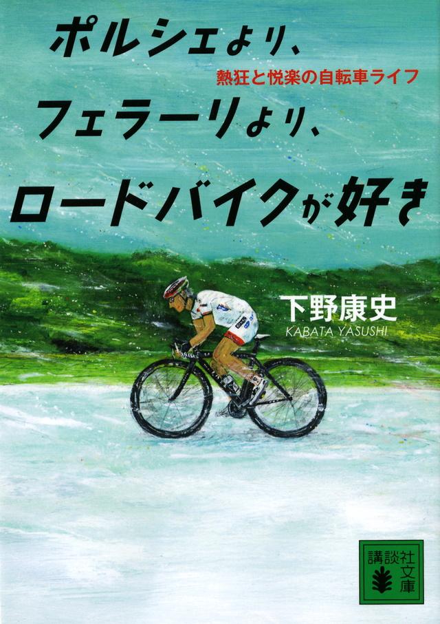 ポルシェより、フェラーリより、ロードバイクが好き 熱狂と悦楽の自転車ライフ