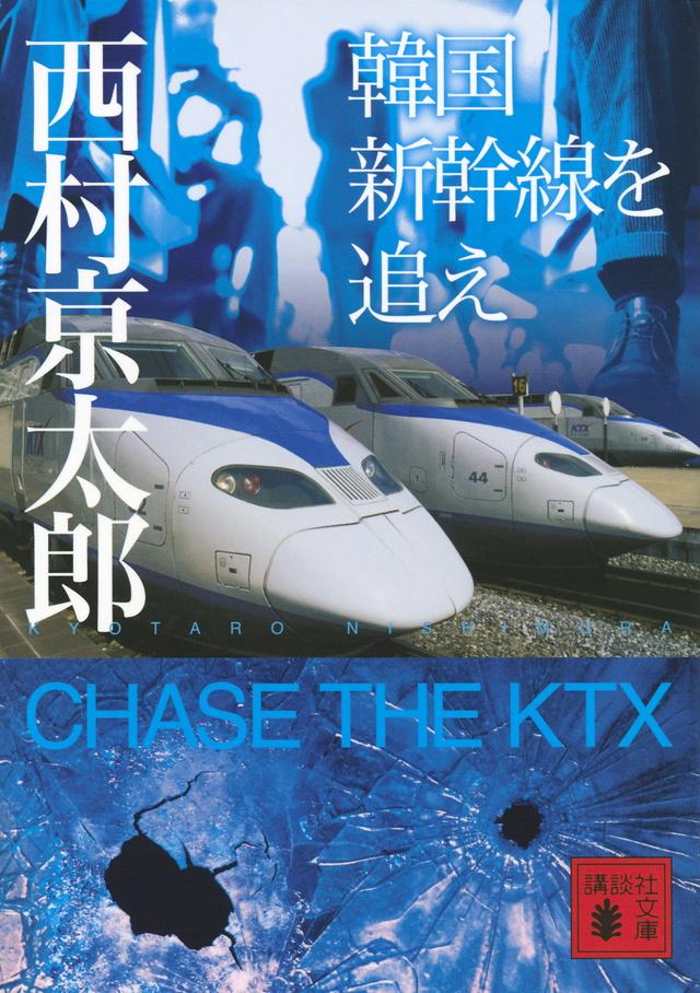 韓国新幹線を追え