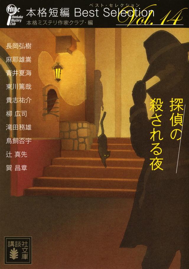探偵の殺される夜 本格短編ベスト・セレクション