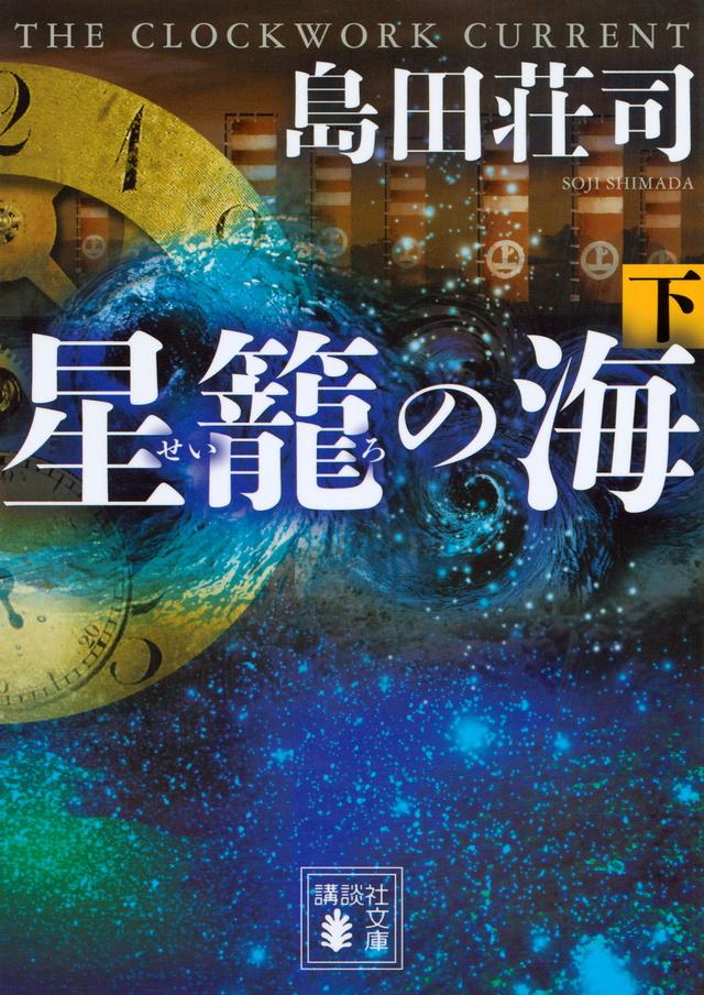 星籠の海(下)