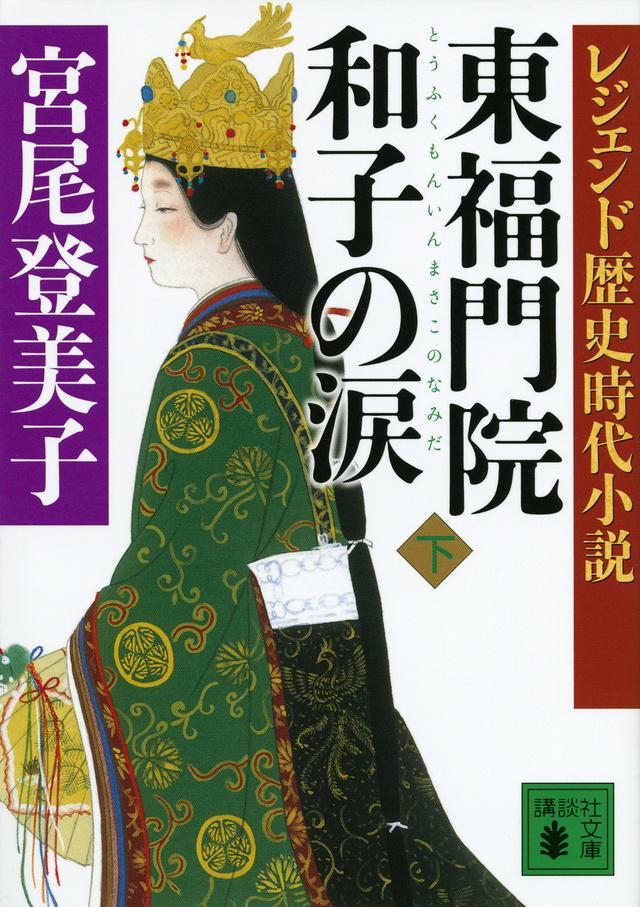 レジェンド歴史時代小説 東福門院和子の涙(下)