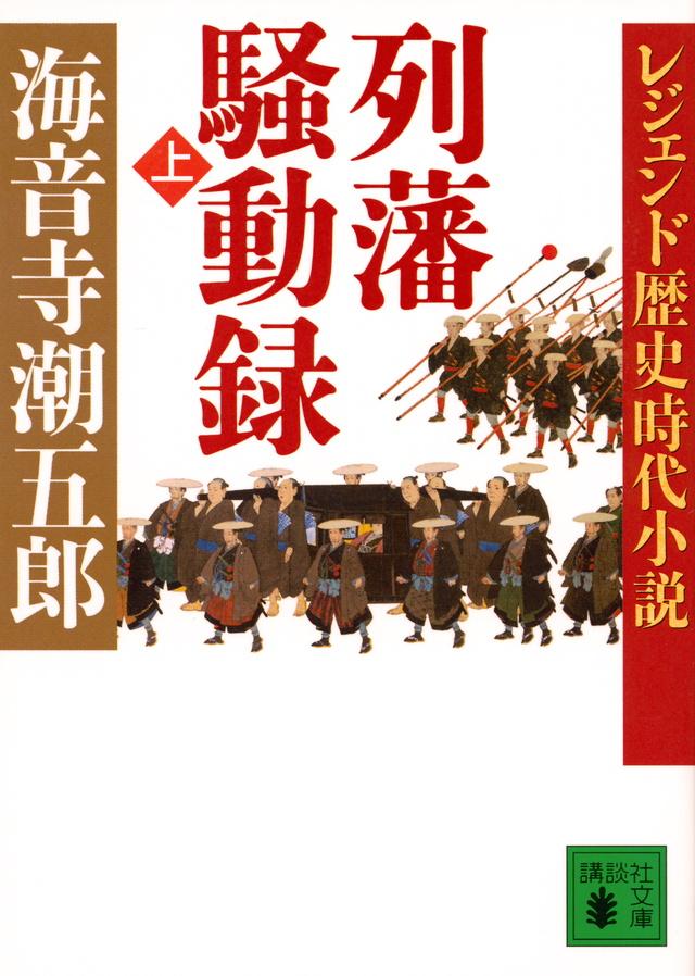 レジェンド歴史時代小説 列藩騒動録(上)