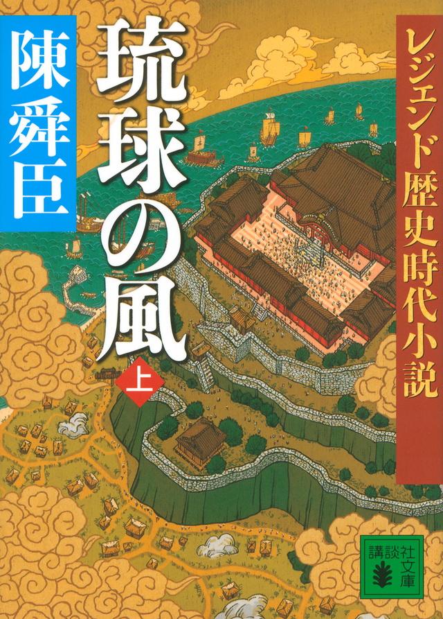 レジェンド歴史時代小説 琉球の風 上