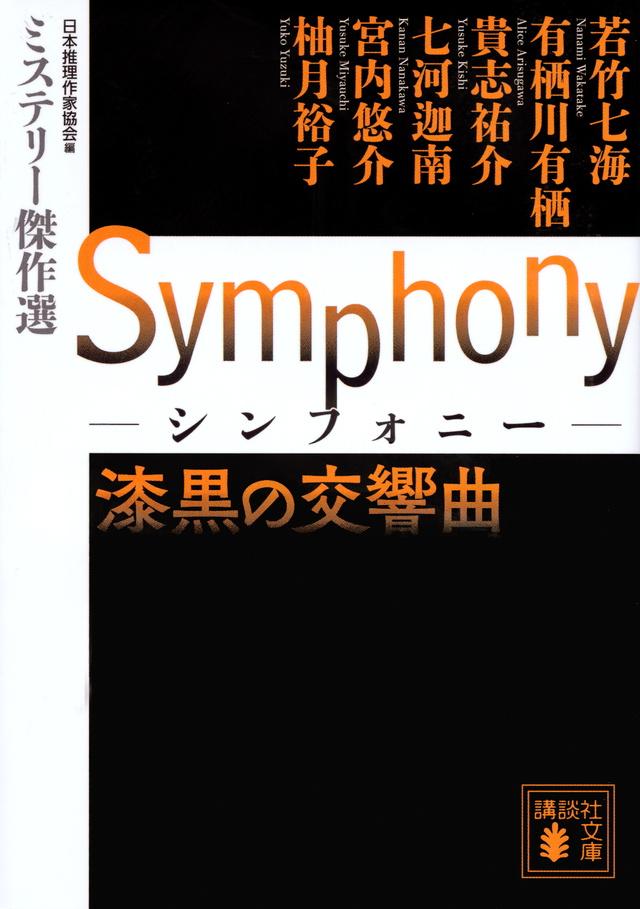 Symphony 漆黒の交響曲 ミステリー傑作選