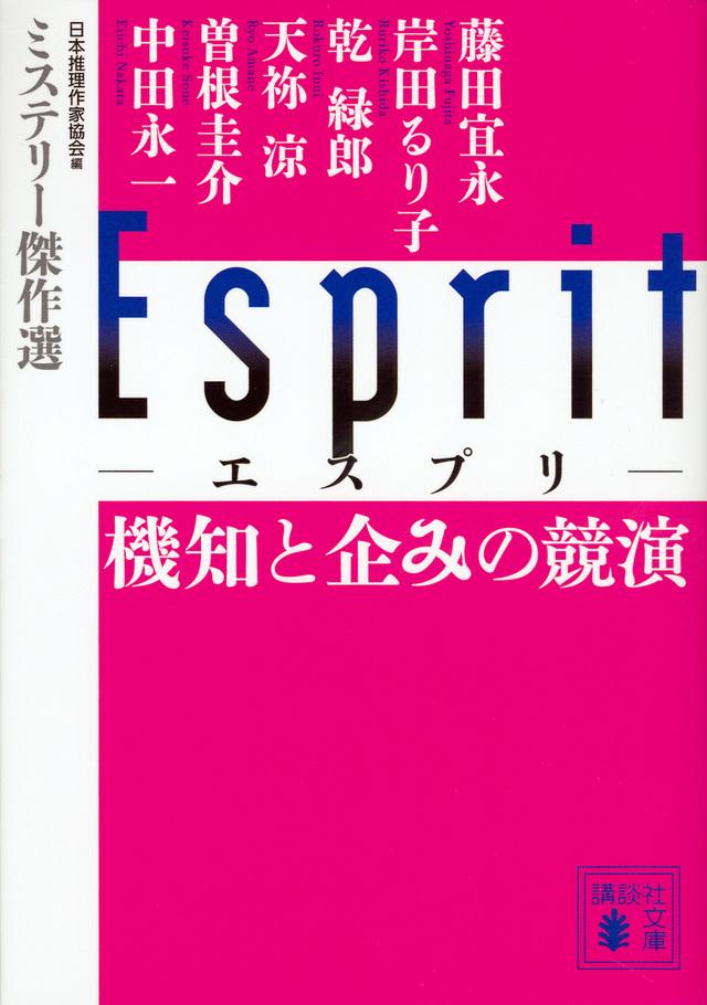 Esprit 機知と企みの競演