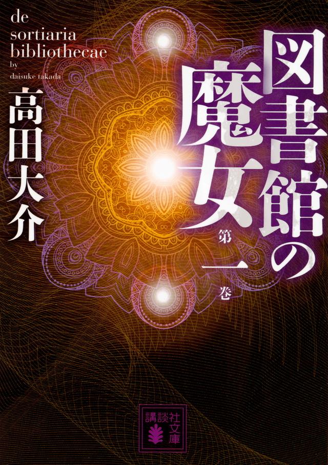 図書館の魔女 第一巻