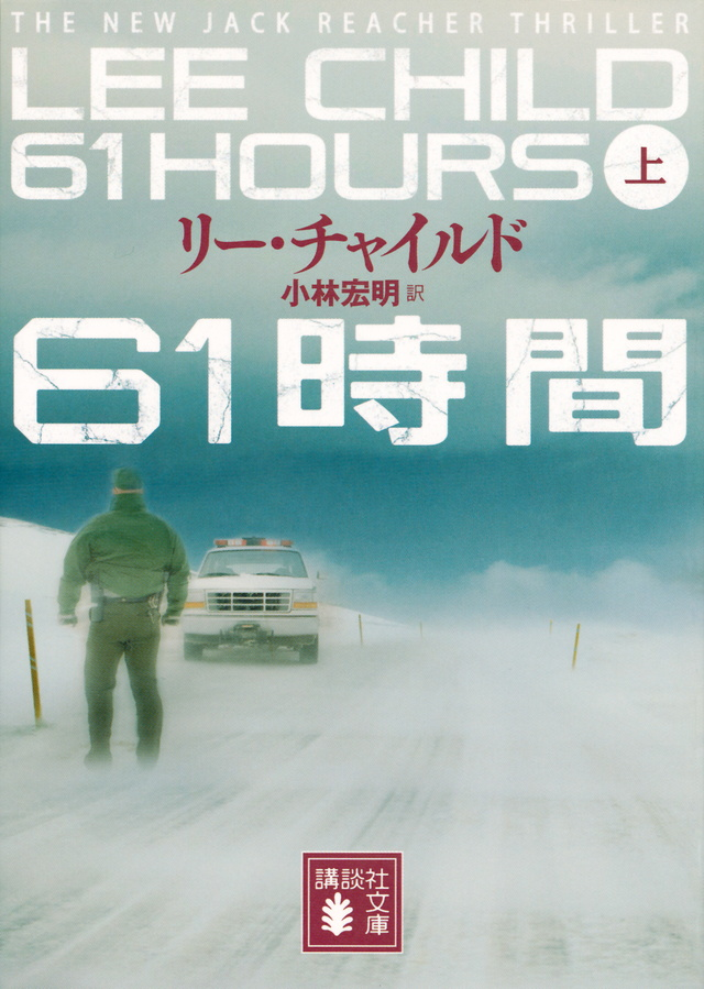 61時間(上)