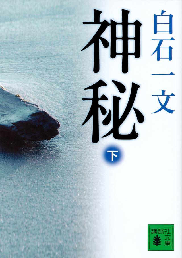 神秘(下)