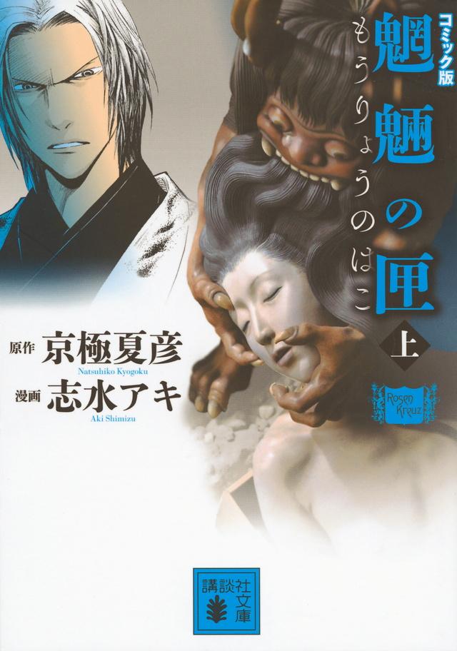 コミック版 魍魎の匣(上)