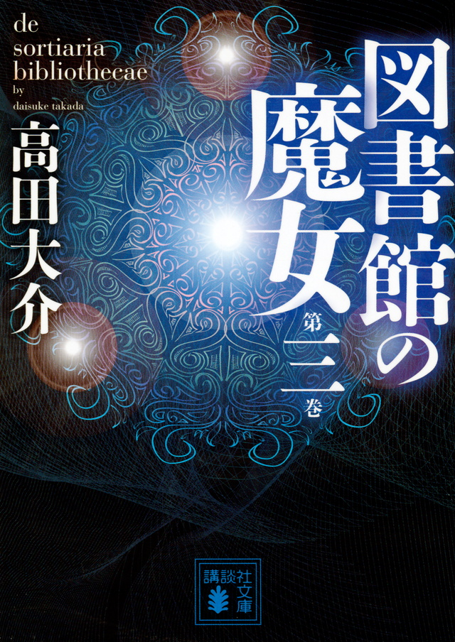図書館の魔女 第三巻