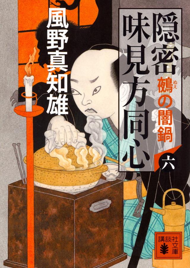 隠密 味見方同心(六) 鵺の闇鍋