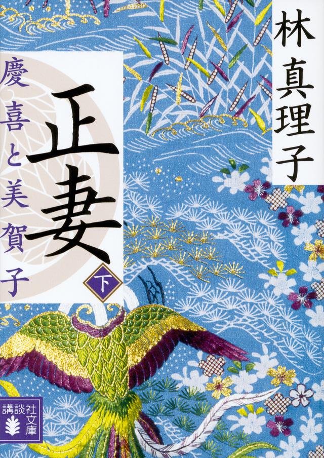 正妻 慶喜と美賀子(下)
